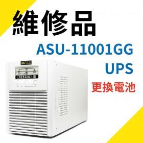 ASU-11001GG UPS 維修