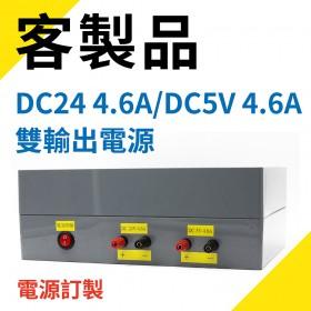 DC24 4.6A/DC5V 4.6A 雙輸出電源製作