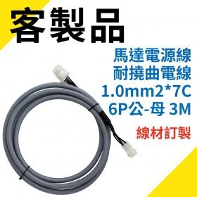客製馬達電源線 耐撓曲電線 1.0mm2*7C 6P公-母 3M