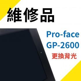 Pro-face GP-2600 維修