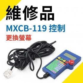 MXCB-119 控制