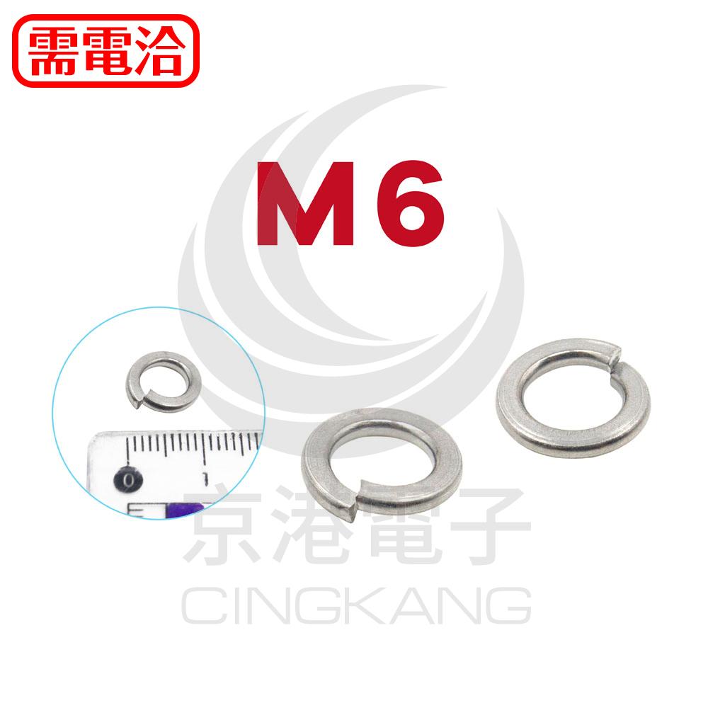 白鐵彈簧華司 M6 (10pcs/包)